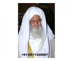 All PrOblem $@^^Slution 11 Hours By Molvi baba JI in trenton+91-9511340667