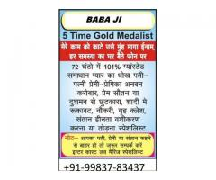 BRING BACK YOUR LOST[[[ LOVE ]]] CAll BABA +91-9983783437
