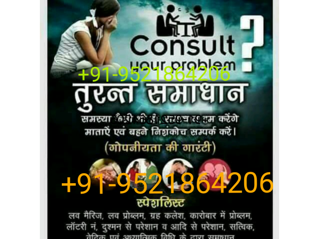 INTERCASTE>~>>.`LOVE>~MARRIAGE~>>SOLUTION~.NEWDELHI +91-9521864206
