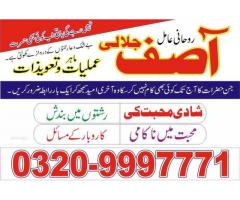 0092320-9997771   amil baba in pakistan/dubai/austerlia/spain/italy/france/usa/uk