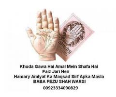 wazifa for love marriage 00923334090829